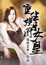 童青青林一航小说